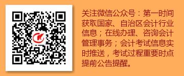 内蒙古会计.jpg